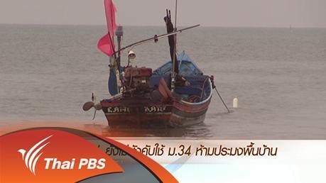 ข่าวค่ำ มิติใหม่ทั่วไทย - 17 ม.ค. 59