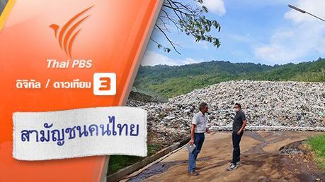 สามัญชนคนไทย - เที่ยวกระทบไทย