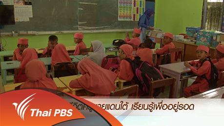 ข่าวค่ำ มิติใหม่ทั่วไทย - 16 ม.ค. 59