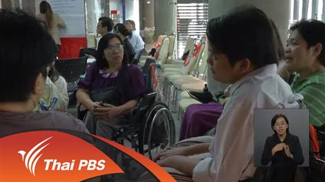 เปิดบ้าน Thai PBS - บทบาทหน้าที่สภาผู้ชมและผู้ฟังรายการ
