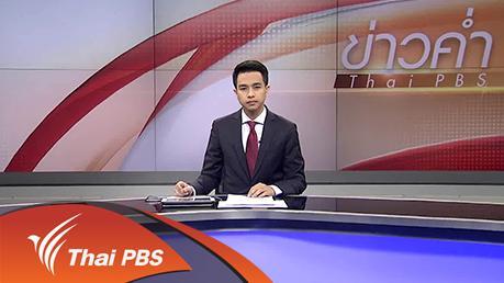 ข่าวค่ำ มิติใหม่ทั่วไทย - 20 ม.ค. 59