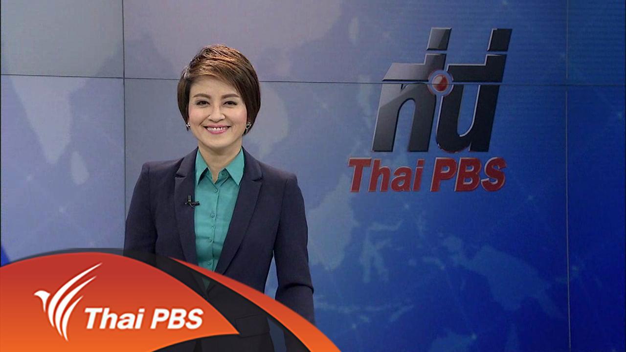 ที่นี่ Thai PBS - 20 ม.ค. 59