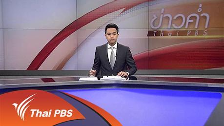 ข่าวค่ำ มิติใหม่ทั่วไทย - 18 ม.ค. 59