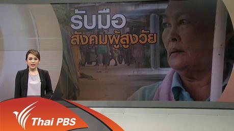 วาระประเทศไทย - รับมือสังคมสูงวัย