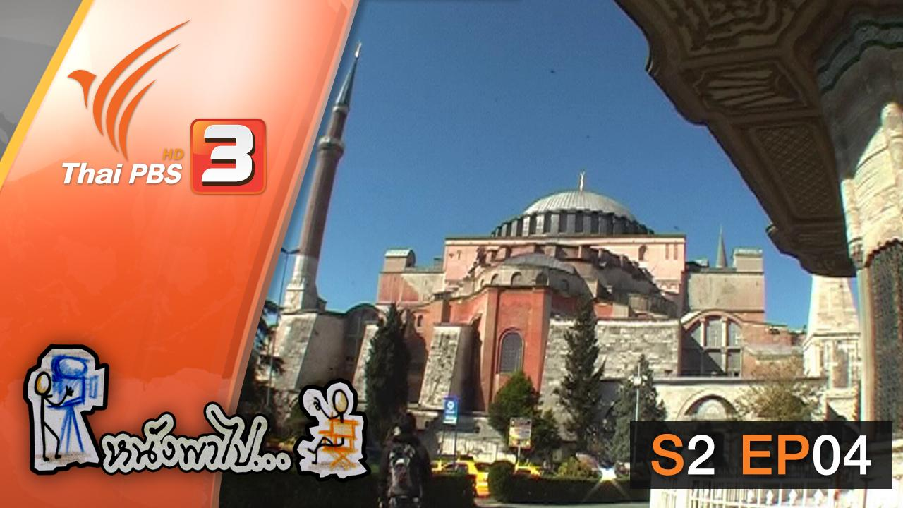 หนังพาไป - S2 EP4 :เมืองแห่งความนิรันดร