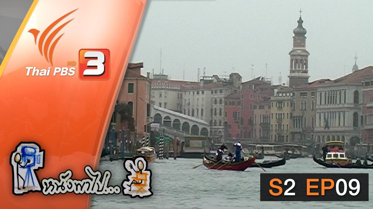 หนังพาไป - S2 EP9 : เวนิส วาณิช