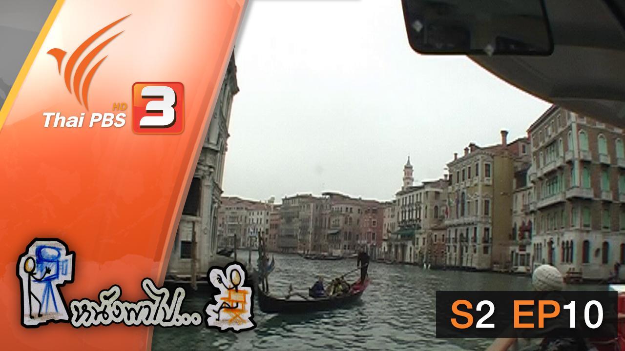 หนังพาไป - S2 EP10 : เวนิสตะวันออก และ กรุงเทพฯ ตะวันตก
