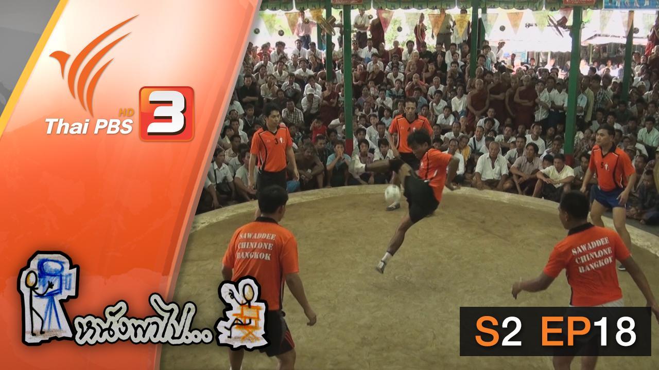 หนังพาไป - S2 EP18 : อัศจรรย์ลูกหวาย กับ ชายไทยผู้เตะตะกร้อ
