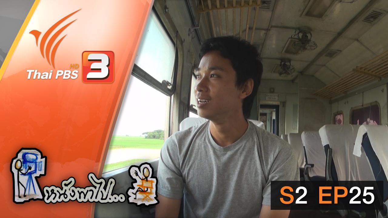 หนังพาไป - S2 EP25 : ตันบูซายัด