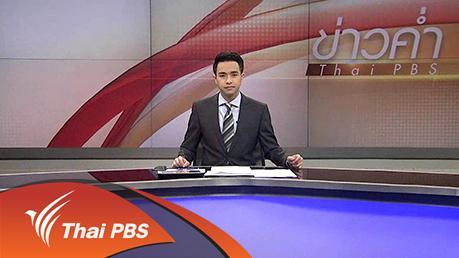 ข่าวค่ำ มิติใหม่ทั่วไทย - 19 ม.ค. 59