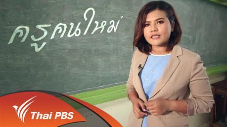 เสียงประชาชน เปลี่ยนประเทศไทย - ครูคนใหม่