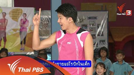 ข.ขยับ - การออกกำลังกายแอโรบิกในเด็ก