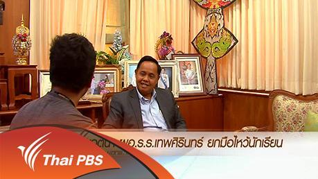 ข่าวค่ำ มิติใหม่ทั่วไทย - 23 ม.ค. 59