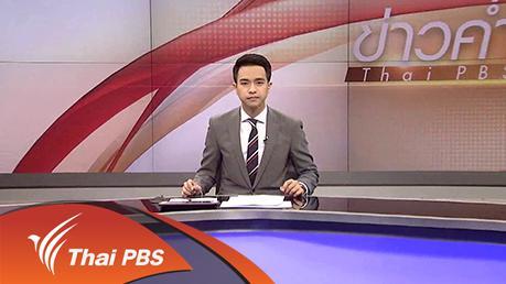 ข่าวค่ำ มิติใหม่ทั่วไทย - 21 ม.ค. 59