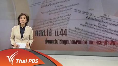 วาระประเทศไทย - ม.44 สั่งยกเว้นใช้กฏหมายผังเมือง เขตเศรษฐกิจพิเศษ