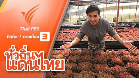 ทั่วถิ่นแดนไทย - สุขแบ่งปัน โครงการหลวงอินทนนท์ จ.เชียงใหม่