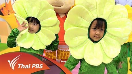 ขบวนการ Fun น้ำนม - ดอกไม้