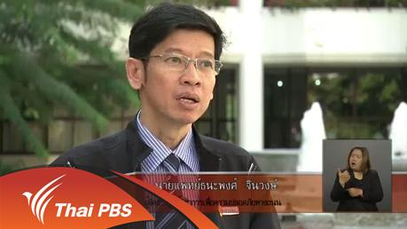 เปิดบ้าน Thai PBS - การนำเสนอข่าวอุบัติเหตุและความปลอดภัยทางถนน