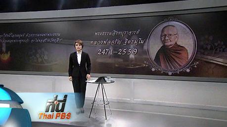 ที่นี่ Thai PBS - 25 ม.ค. 59