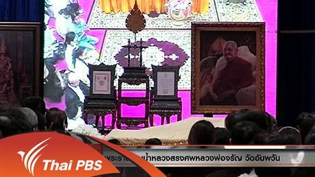 วันใหม่  ไทยพีบีเอส - ประเด็นข่าว (26 ม.ค. 59)