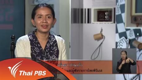 เปิดบ้าน Thai PBS - ไทยพีบีเอสกับรางวัลสิทธิมนุษยชน