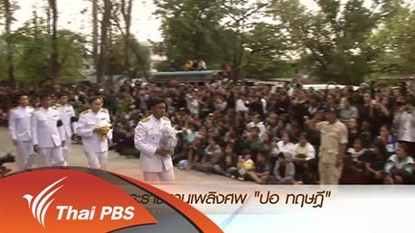 ข่าวค่ำ มิติใหม่ทั่วไทย - 24 ม.ค. 59