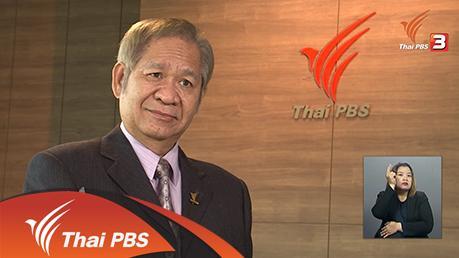 เปิดบ้าน Thai PBS - การพิจารณาคุณสมบัติผู้อำนวยการ ส.ส.ท.