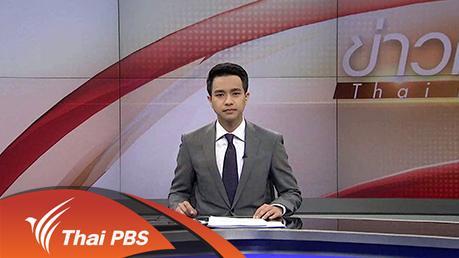 ข่าวค่ำ มิติใหม่ทั่วไทย - 28 ม.ค. 59