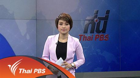 ที่นี่ Thai PBS - 28 ม.ค. 59