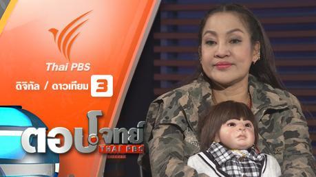 """ตอบโจทย์ - ปรากฏการณ์ """"ตุ๊กตาลูกเทพ"""" สิทธิ ความเชื่อ สังคมไทย"""