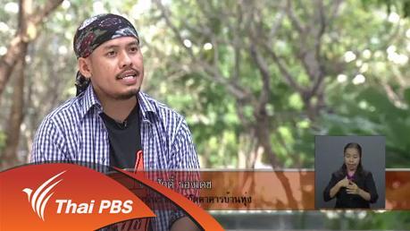 เปิดบ้าน Thai PBS - รายการภัตตาคารบ้านทุ่ง กับการหยุดเพื่อปรับปรุงและพัฒนารายการ