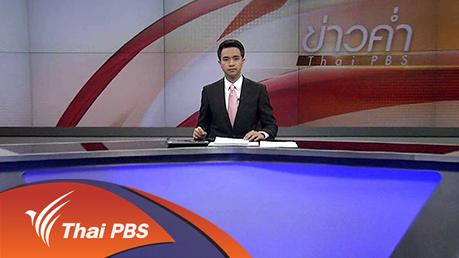 ข่าวค่ำ มิติใหม่ทั่วไทย - 27 ม.ค. 59