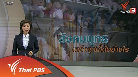 วาระประเทศไทย - สังคมพุทธ มาถึงจุดนี้ได้อย่างไร