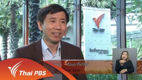 เปิดบ้าน Thai PBS - ผู้อำนวยการ ส.ส.ท. คนใหม่