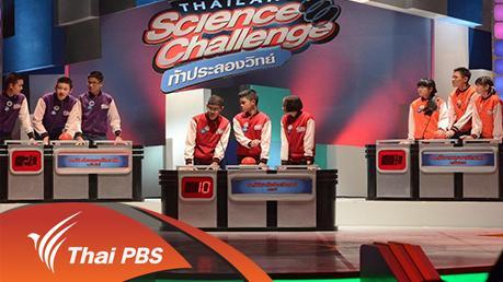 Thailand Science Challenge ท้าประลองวิทย์ Season 2 - รอบ 2 ภาคเหนือ