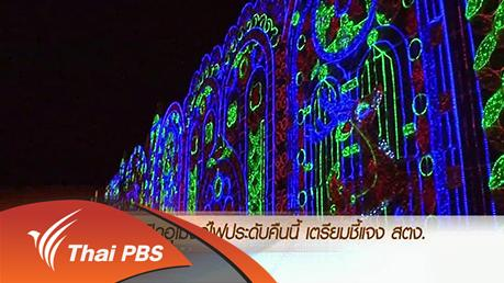 ข่าวค่ำ มิติใหม่ทั่วไทย - 31 ม.ค. 59