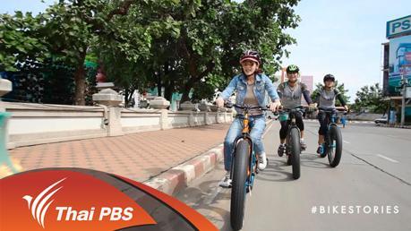 Bike Stories - เยือนถิ่นอีสาน ไหว้พระธาตุขอพร