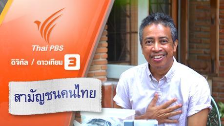 สามัญชนคนไทย - สุขภาพถ้วนหน้าของสามัญชน