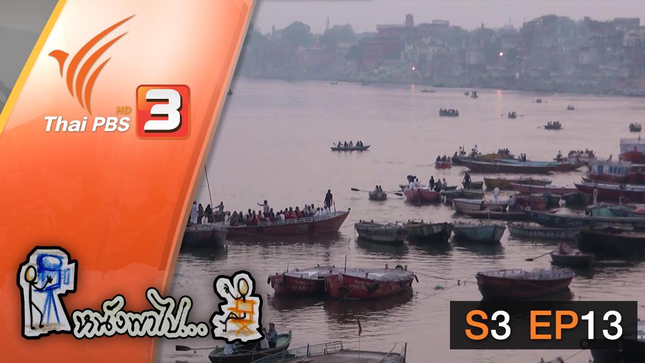 หนังพาไป - S3 EP13 : พาราณสี เมืองที่มีมาพร้อมกับกาลเวลา
