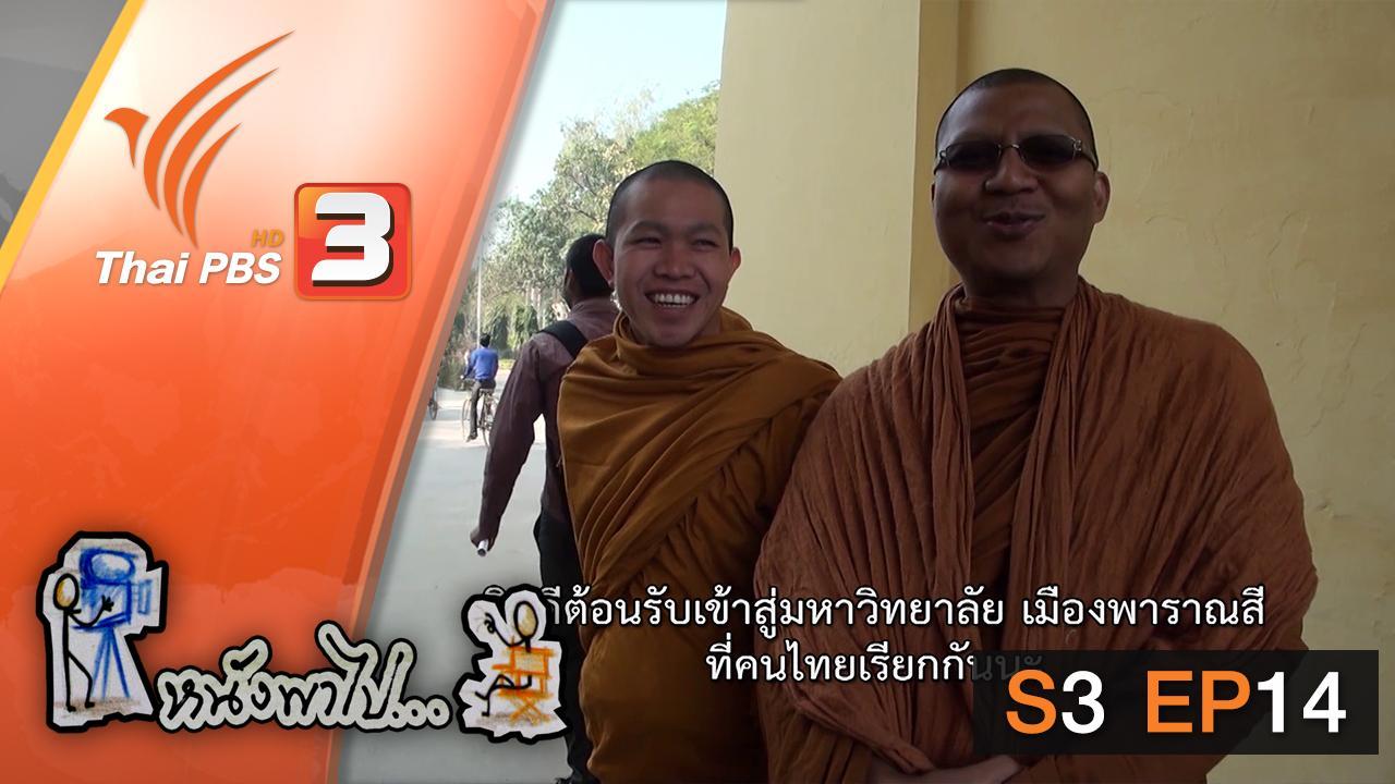 หนังพาไป - S3 EP14 : ชีวิต(พระ)นักศึกษาไทย ในพาราณสี
