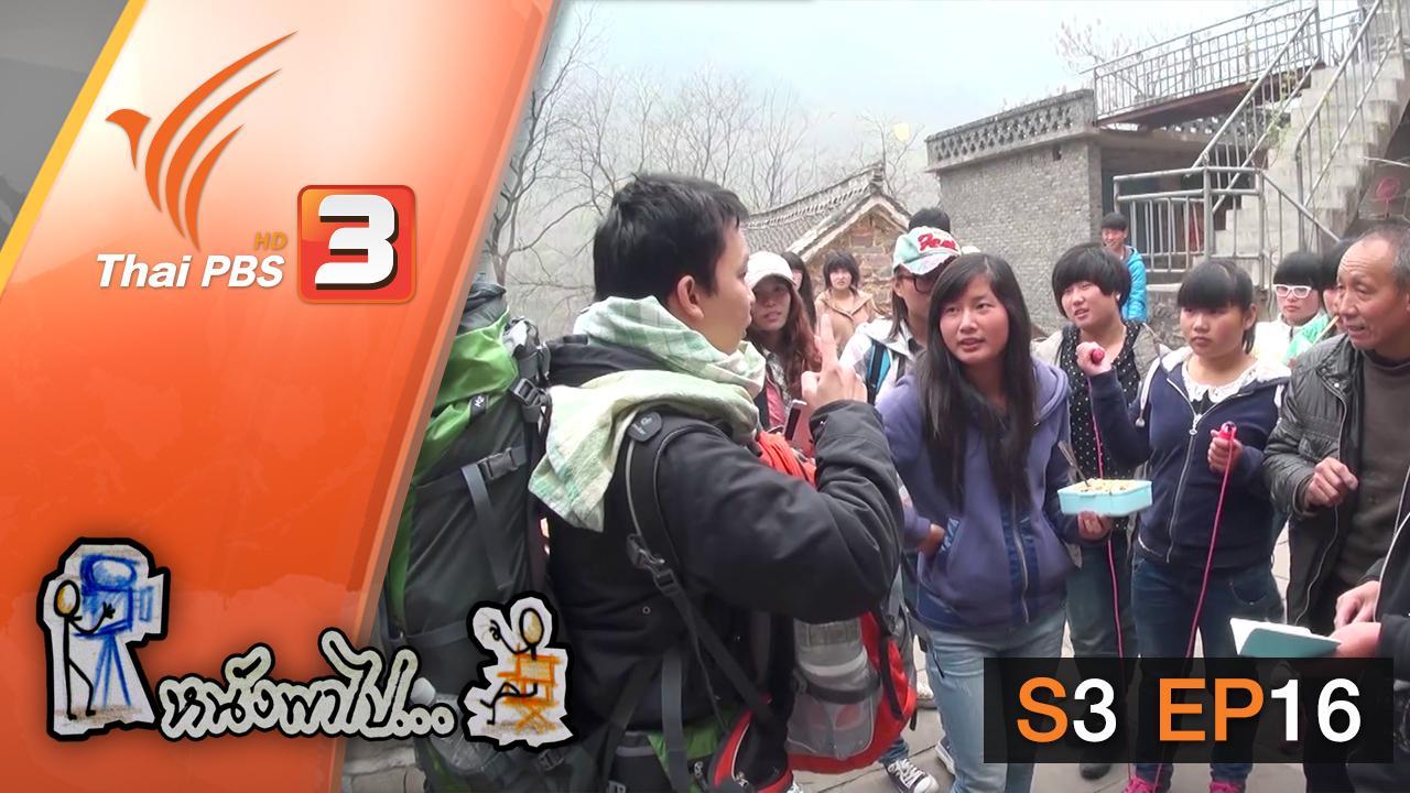 หนังพาไป - S3 EP16 : กัวเลี่ยง ชุน หุบเขาหมื่นเซียน