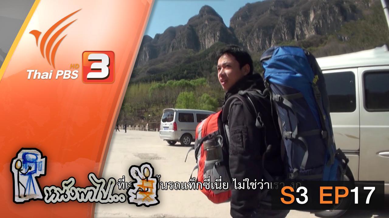 หนังพาไป - S3 EP17 : ความทรงจำแห่งเมืองนานกิง