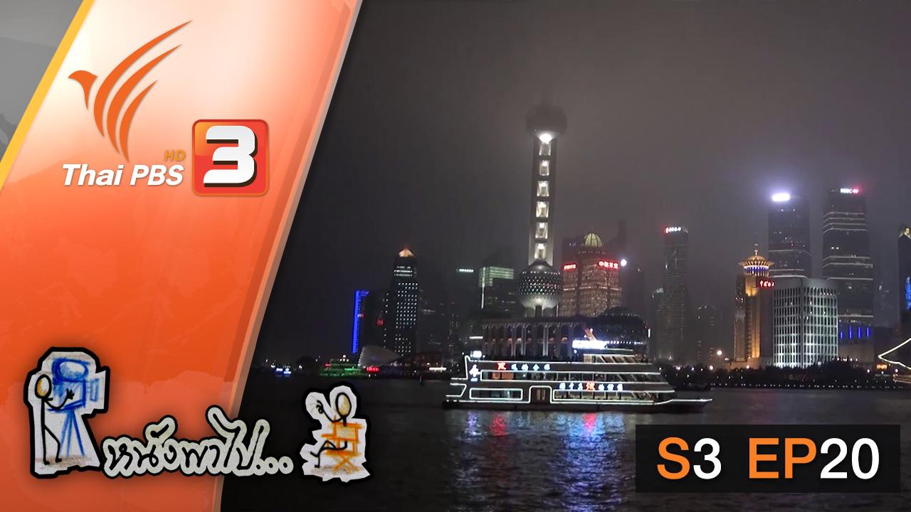 หนังพาไป - S3 EP20 : มหานครเซี่ยงไฮ้