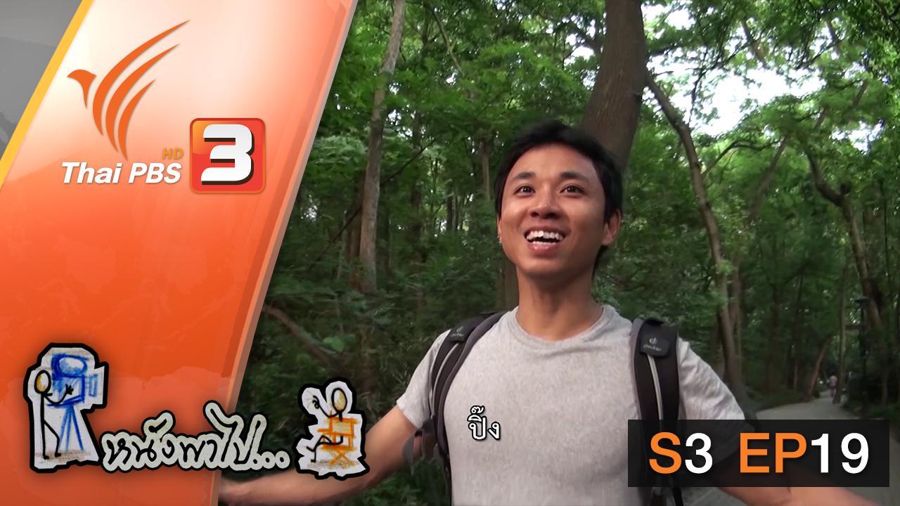 หนังพาไป - S3 EP19 : หางโจว เมืองสวรรค์บนปฐพี
