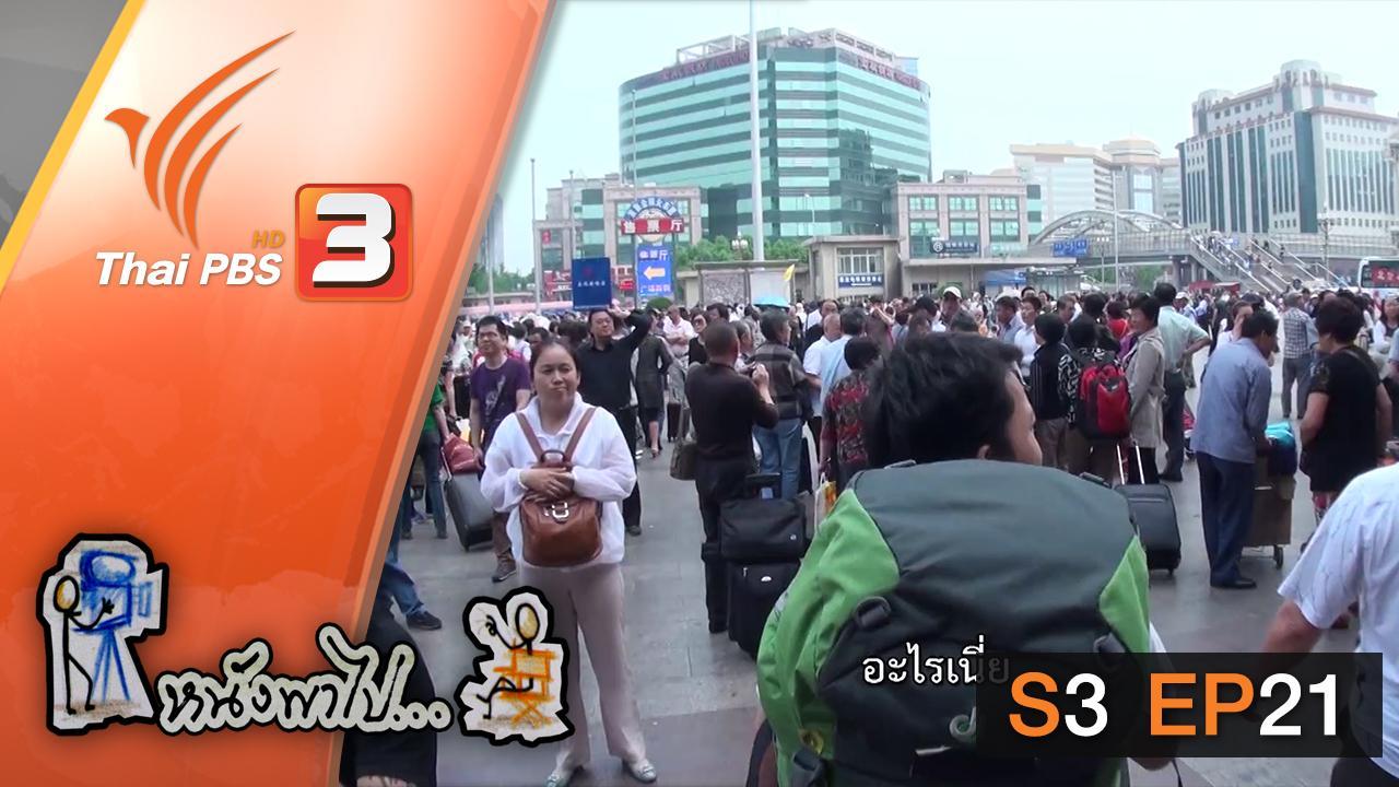 หนังพาไป - S3 EP21 : สถานีต่อไป ปักกิ่ง
