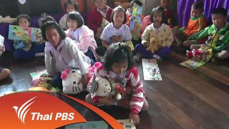 ทุกทิศทั่วไทย - ประเด็นข่าว (3 ก.พ. 59)