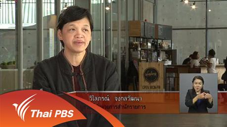 เปิดบ้าน Thai PBS - แนวโน้วรายการเด็กและเยาวชนในปี 2559