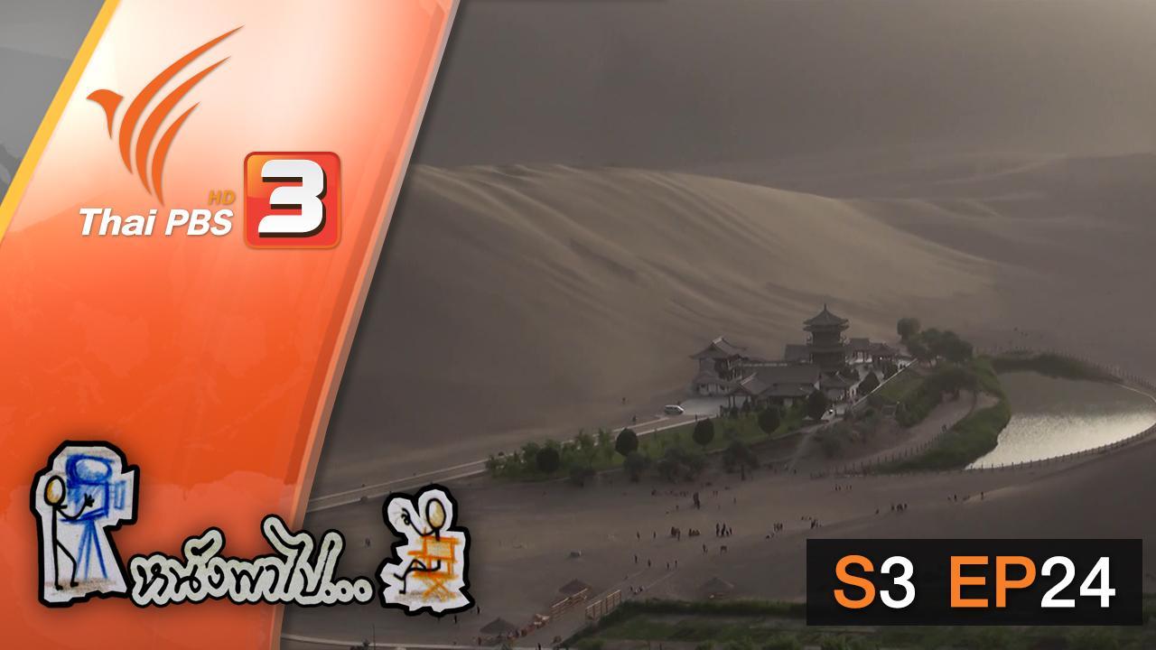 หนังพาไป - S3 EP24 : ตุนหวง โอเอซิสกลางทะเลทราย