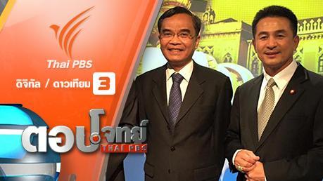 """ตอบโจทย์ ไทยพีบีเอส - 2 พรรค 1 รัฐธรรมนูญ """"เพื่อไทย-ประชาธิปัตย์"""""""