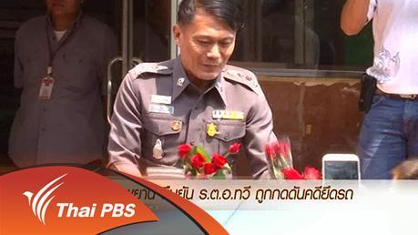 ข่าวค่ำ มิติใหม่ทั่วไทย - 1 ก.พ. 59
